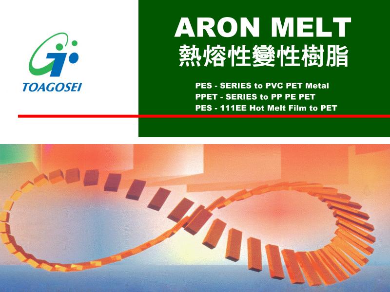 ARON MELT 熱熔性樹脂與PET專用膠膜