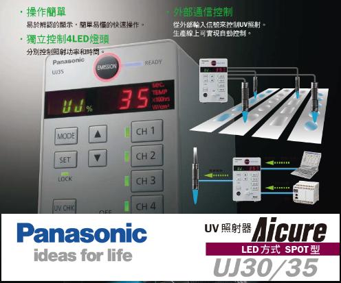 Panasonic UJ30 & 35 LED 點光源機