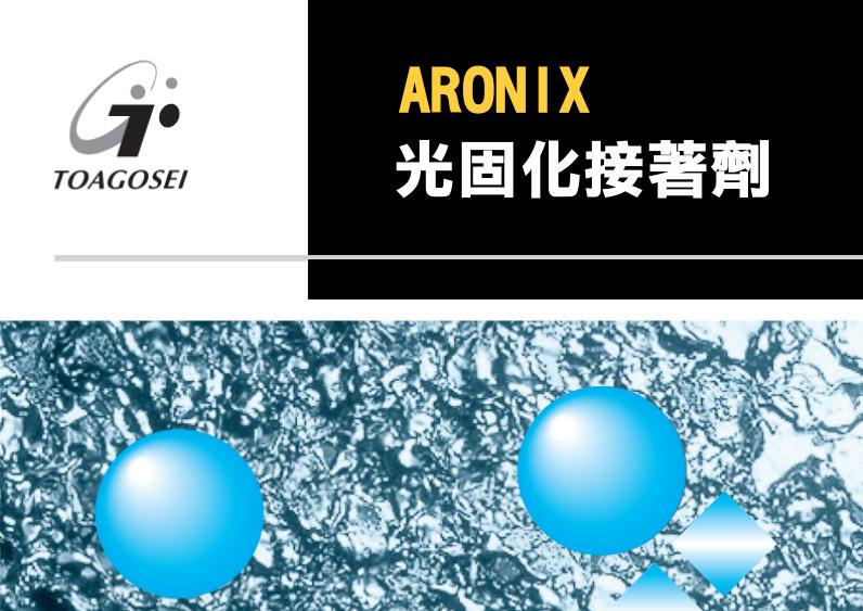 ARONIX UV光固化接著劑