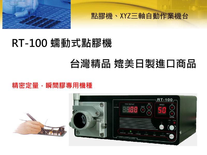 RT-100 蠕動式點膠機