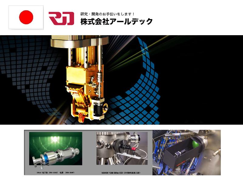 日本 R-DEC 反射式高能電子繞射儀